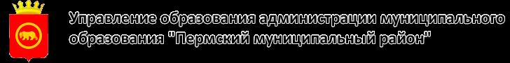 """Управление образования администрации муниципального образования """"Пермский муниципальный район"""""""